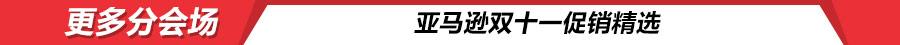 2013双十一 更多活动推荐-亚马逊中国
