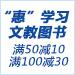 惠学习:文教图书满50减10,满100减30活动规则