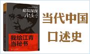 当代中国口述史