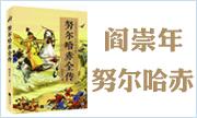 阎崇年-努尔哈赤