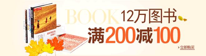 数万种好书满200减100