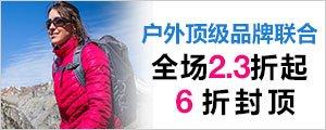 8大户外品牌联合特惠65折封顶-亚马逊中国