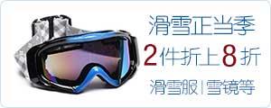 冬季滑雪季 2件折上8折-亚马逊中国
