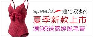 speedo速比涛夏季新品上市满99送薇婷脱毛膏