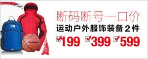 迎春特惠 运动户外服饰断码一口价-亚马逊中国