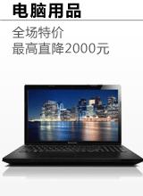 2013双十一电脑用品直降2000元-亚马逊