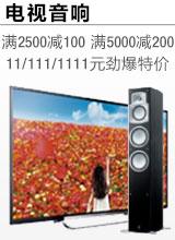 电视音响全场满减 满2500减100 满5000减200-2013双十一-亚马逊