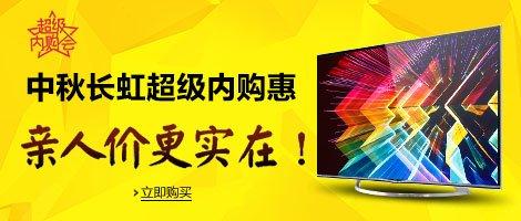 长虹电视-亚马逊