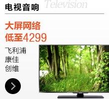 大牌也疯狂,合资品牌55寸电视4299元