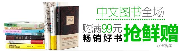 中文图书全场满99元赠最新好书