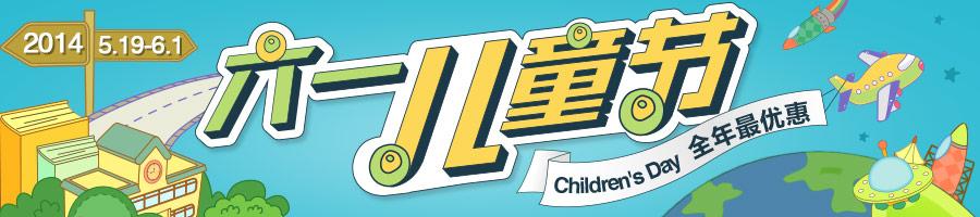 亚马逊中国: 2014儿童节
