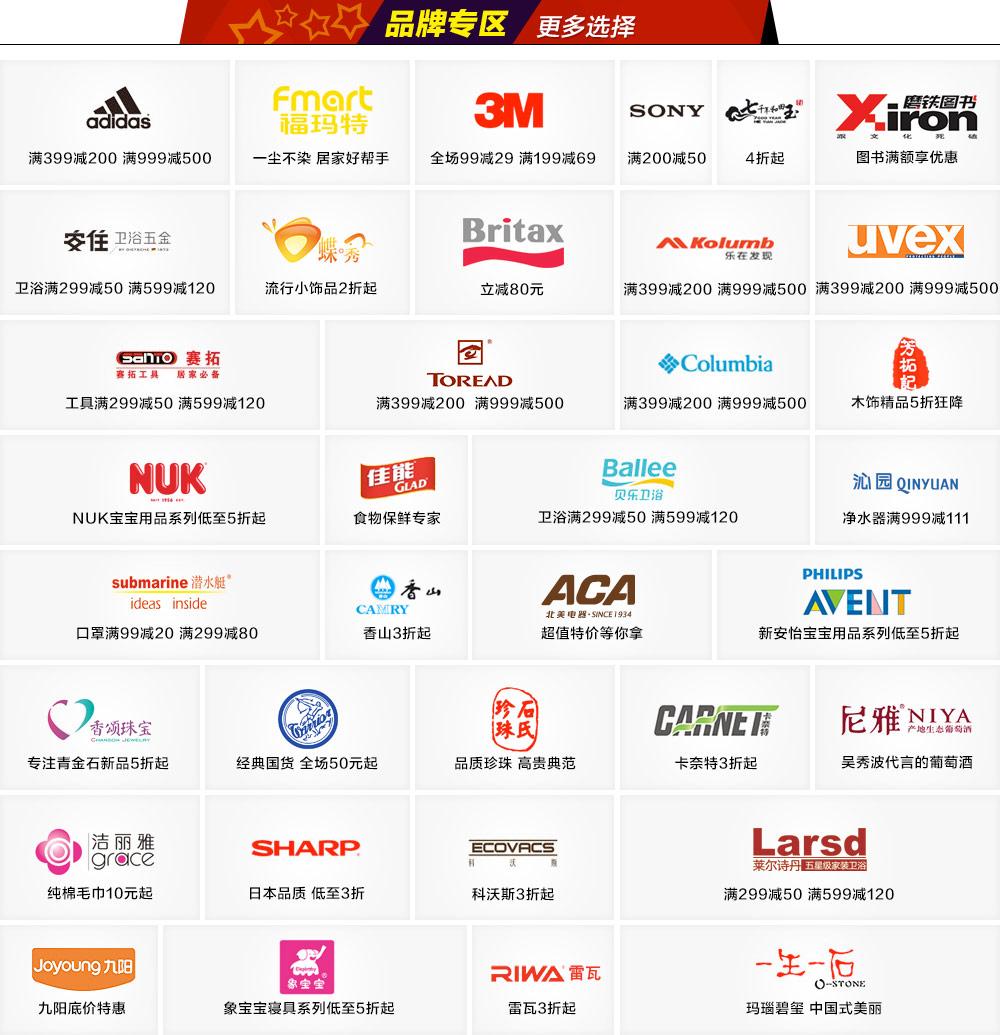 2014亚马逊双十一光棍节网购狂欢