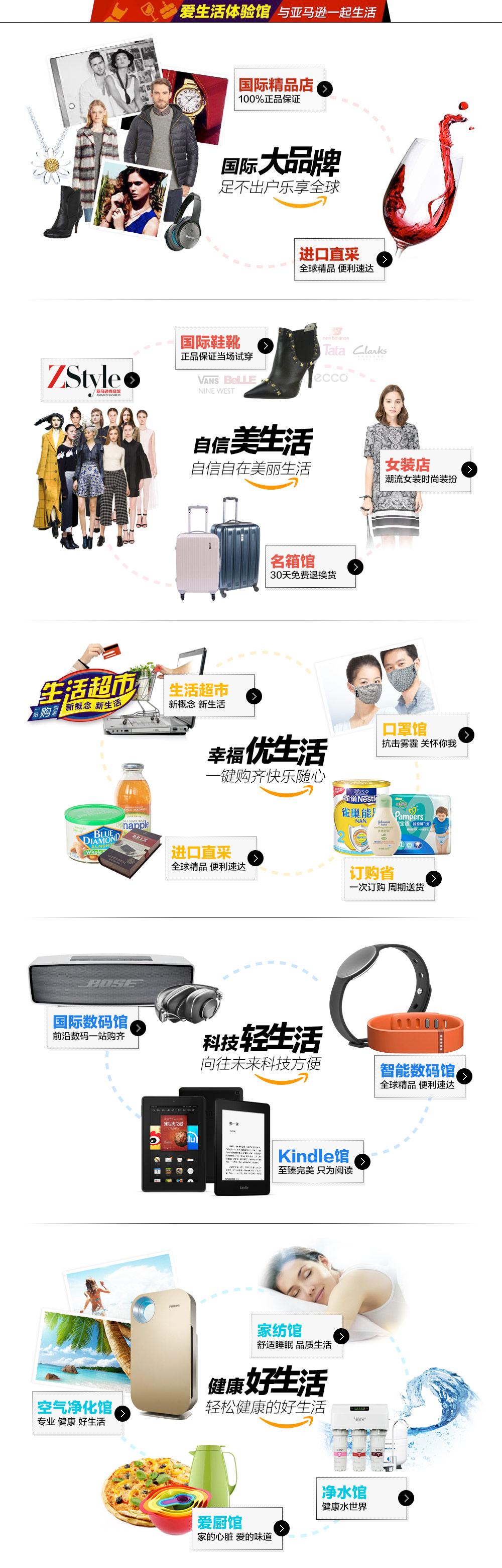2014亚马逊11.11光棍节网购狂欢