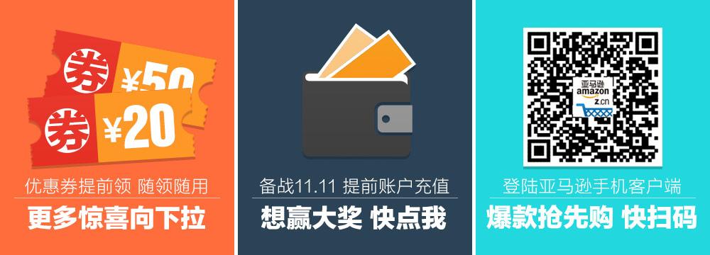 2014亚马逊双十一光棍节网购狂欢火热开启-亚马逊Z.cn