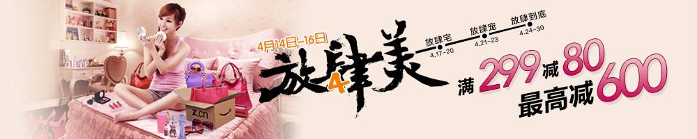 亚马逊中国:10周年店庆大促 满减活动(满299减60/满499减150)