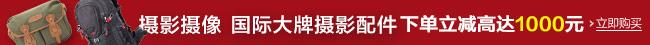国际大牌摄影配件 下单立减高达1000元-亚马逊中国