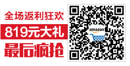 中国亚马逊:819店庆 活动汇总页面