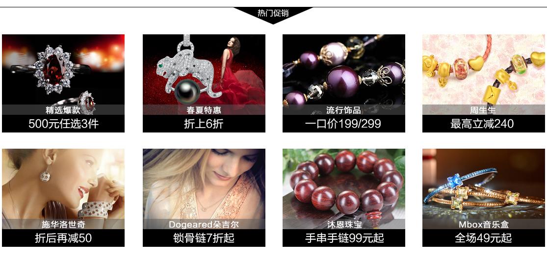 珠宝热门促销-亚马逊中国