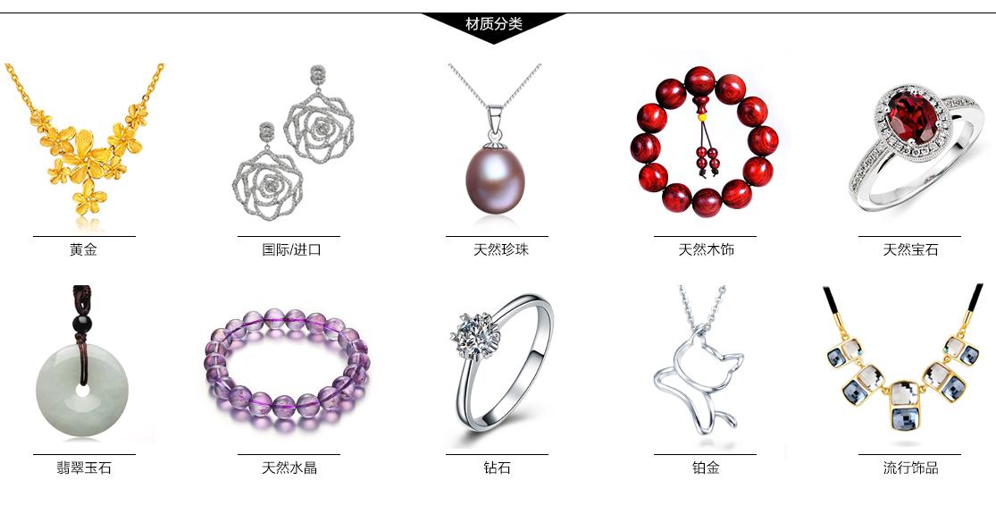 珠宝材质分类-亚马逊中国