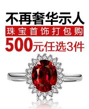 珠宝首饰 500元任选3件