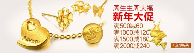黄金饰品大促 满1000减120 满1500减180 满2000减240