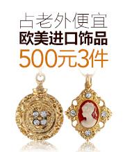 欧美进口饰品 500元任选3件