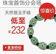 珠宝首饰-2013双十一-亚马逊