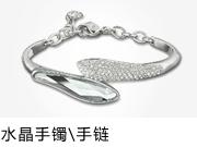 水晶手镯/手链