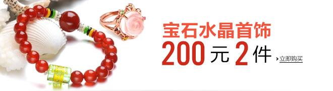 亚马逊中国:珠宝首饰200元2件