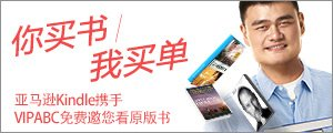 亚马逊Kindle携手VIPABC,邀你看免费原版书