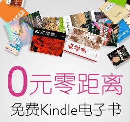免费Kindle电子书