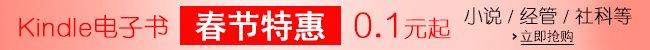 Kindle电子书春节特惠0.1元起
