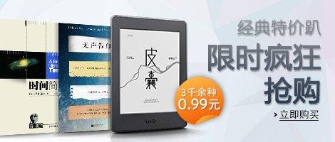 更加出色的Kindle,更加超值的电子书-Kindle电子书推荐-Kindle电子书-亚马逊