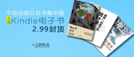 中信好书精华展2.99元封顶-Kindle电子书推荐-Kindle电子书-亚马逊