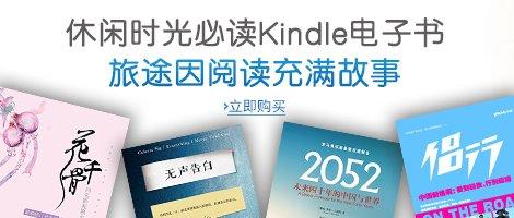 长假必备百本Kindle电子书-Kindle电子书-亚马逊