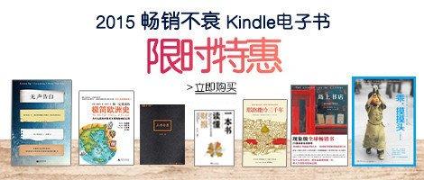 2015畅销不衰Kindle电子书 限时特惠-Kindle电子书推荐-Kindle电子书-亚马逊