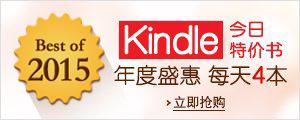 Kindle今日特价书