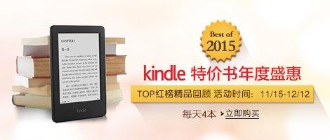 2015 Kindle特价书年度盛惠-Kindle电子书推荐-Kindle电子书-亚马逊