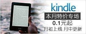 Kindle电子书本月特价专场0.1元起-Kindle电子书-亚马逊