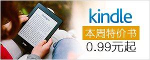 Kindle每周精选特价书