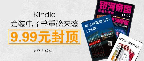 套装书9.99元封顶-Kindle电子书推荐-Kindle电子书-亚马逊