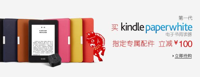 现购买Kindle Paperwhite电子书阅读器(第一代)即可享受指定配件立减100元