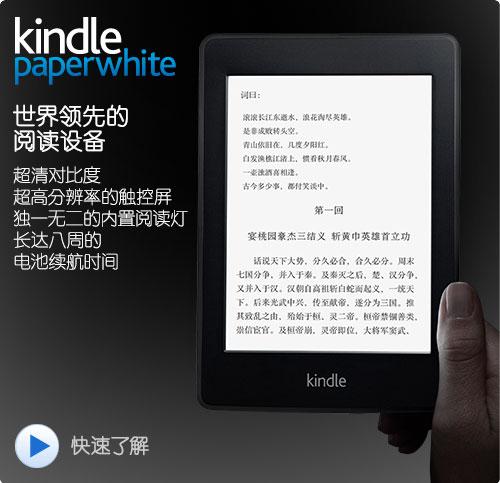 Kindle Paperwhite电子书阅读器(第一代)
