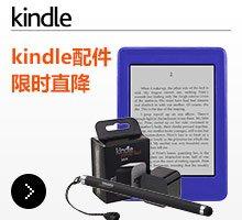 Kindle配件直降