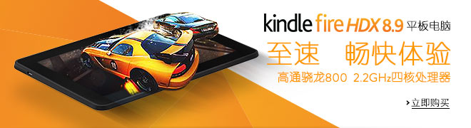 Kindle Fire HDX 8.9平板电脑