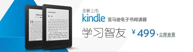 全新Kindle电子书阅读器