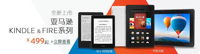 亚马逊Kindle&Fire系列全新上市