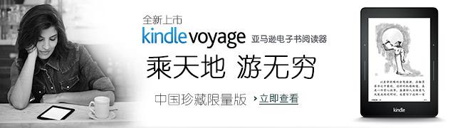 全新Kindle Voyage电子书阅读器珍藏限量版