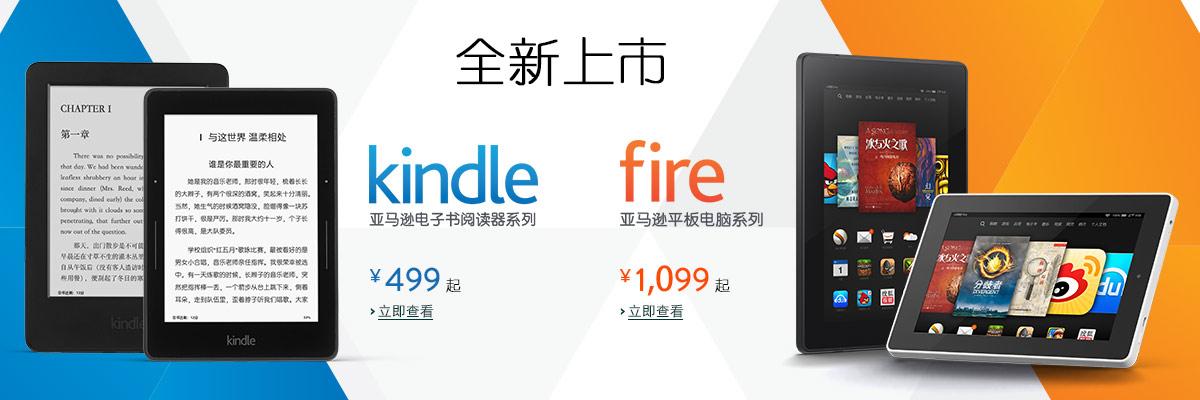 亚马逊Kindle & Fire系列全新上市