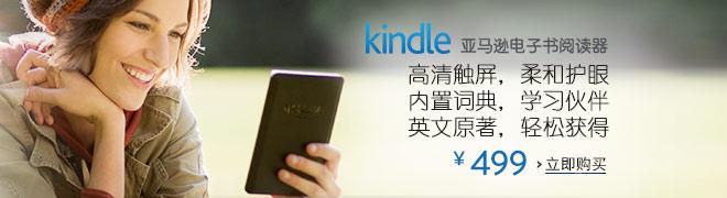 亚马逊Kindle电子书阅读器